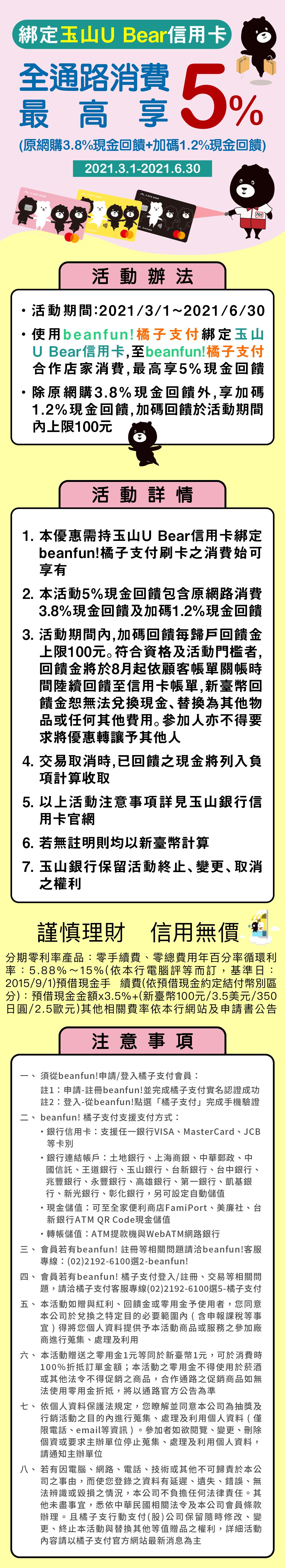 [情報] 玉山ubear X 橘子支付全通路5%(上限100)